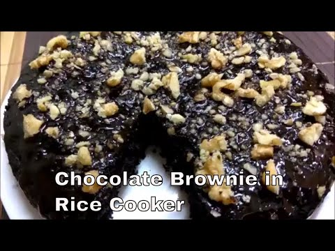 Chocolate Brownie Recipe in Rice Cooker in English Hindi Urdu(STUDENT RECIPE)ملی سے کیسے گھی نکالے