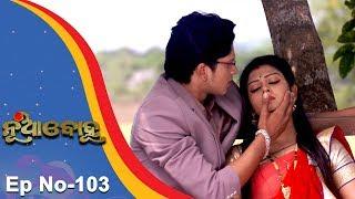 Nua Bohu | Full Ep 103 13th Nov 2017 | Odia Serial - TarangTV