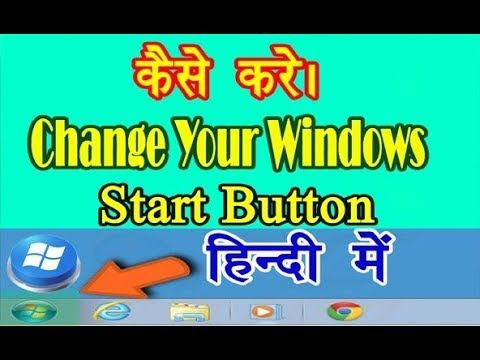 How to Change Windows 7 Start Button Orb?  hindi