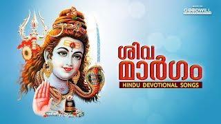 Shiva Maargam | Hindu Devotional Audio Jukebox | Malayalam Devotional Songs