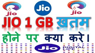 Jio 1 Gb ख़तम होने पर क्या करे Ii What To Do After 1 Gb Exausted Ii