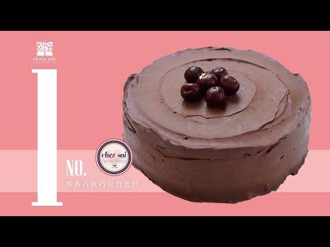 手繹生活// 茶香古典巧克力蛋糕 Earl Grey Chocolate Ganache Cake