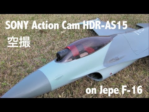 Sony Action Cam HDR-AS15 空撮 Pilot view on  RC Jet plane F-16 e-JET