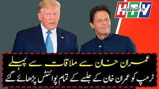Donald Trump Read the Points of Imran Khan Jalsa Before the Meeting