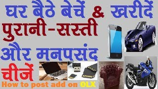 How To Sale Mobile On Olx // How to Use Olx App In Hindi