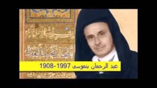 المقرئ عبد الرحمن بن موسى :سورة البقرة