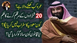 Latest Umrah Opening News , New Law and High Tension in Saudi Royal Family in Urdu by Kaiser Khan