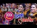 New Tihar  Deusi Bhailo 2075 हजुर को आगनीमा Amrit Khati/Uma Shrestha/ Smriti Gutam/DB /Bhimsen/Binda