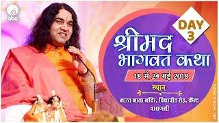 SHRIMAD BHAGWAT KATHA - VARANASI - 18MAY TO 24 MAY 2018|| DAY 3 - THAKUR JI MAHARAJ