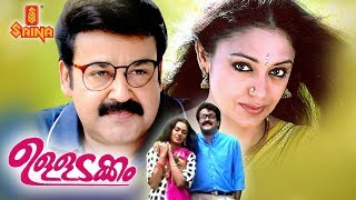 Ulladakkam Malayalam full movie - HD | Mohanlal, Shobana, Amala, Murali | Family Entertainer