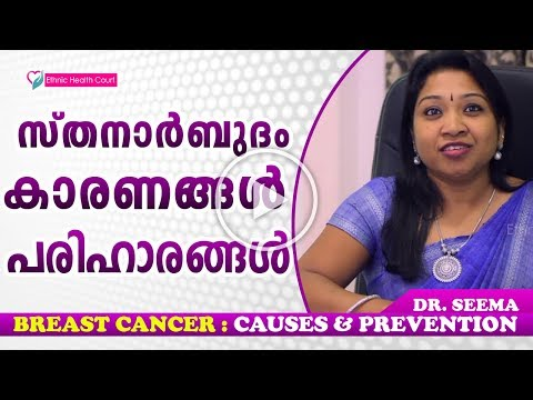 Causes of Breast Cancer & Tips to Prevent Breast Cancer | സ്തനാര്ബുദം | Ethnic Health Court