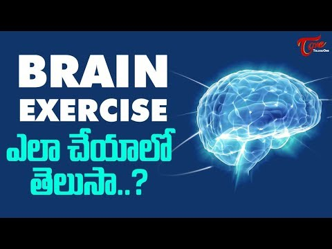 Brain Exercises To Improve Memory In Telugu - TeluguOne