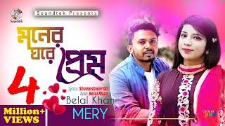 Belal Khan | Merry - Moner Ghore Prem - Belal Khan Lyric Video Song 2017