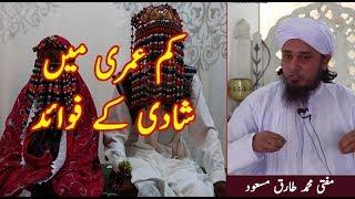 Mufti Tariq Masood | Importance of Early Marriage in Islam | Jaldi Shadi ke Fayde |Kam Umri Ki Shadi