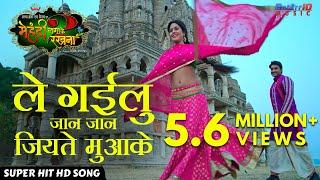 Le Gailu Jan Jan Jiyate Muake - ले गईलु जान जान जियते मुआके   Bhojpuri Romantic Full Song