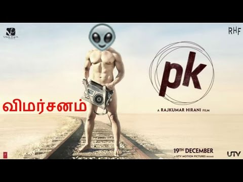 PK - Movie Review in Tamil