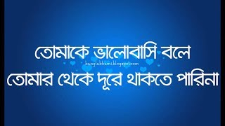 Ami Tomake Valobashi! Bangla Song 2018 ! Bangla New Song 2019