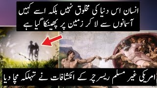 Humans Are Not From Earth By Dr Ellis Silver | Urdu / Hindi