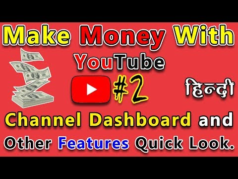 YouTube Channel Dashboard and Other Features Quick Look | Make Money With YouTube | In Hindi/Urdu |