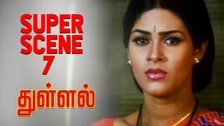Thullal   Super Scene 7   Praveen Gandhi   Gurleen Chopra   UIE Movies