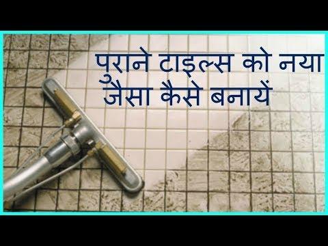 How to clean tiles I टाइल्स को कैसे साफ़ करें घरेलु नुस्खा