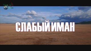 Download Слабый иман Video
