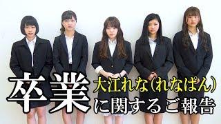 【ご報告】大江れな(れなぱん)卒業について【謝罪動画/ガチ発表】
