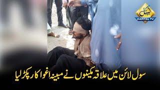 CapitalTV: Alleged kidnapper caught in civil line area of Karachi