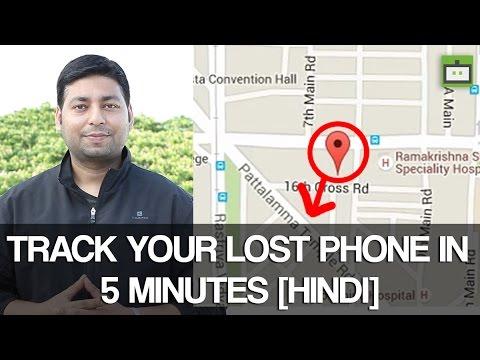 खोया हुआ मोबाइल कैसे ढूड़ें ?