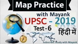 World Geography(map Practice) Test-6 [ias,pcs,uppsc,mppsc,bpsc,ras,ukpsc,vdo,ro/aro,lekhpal]