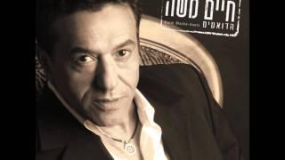 """חיים משה ואבנר גדסי - מנגן ושר (""""הדואטים"""") haim Moshe"""