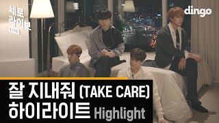 Download 하이라이트 - 잘 지내줘 하이라이트 (Highlight - TAKE CARE) [세로라이브 /고화질 4K] 귀에 속삭이는 ASMR LIVE Video