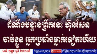 RFA Cambodia Hot News Today , Khmer News Today , heang meas morning news