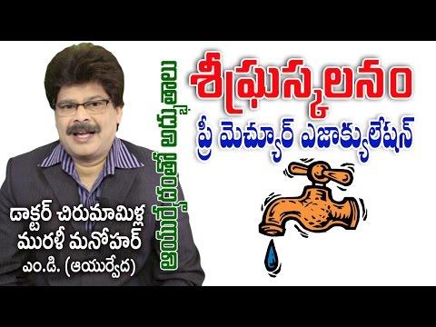 Premature Ejaculation | Ayurvedic Treatment | Prof. Dr. Murali Manohar Chirumamilla, M.D. (Ayurveda)