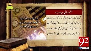 Tareekh Ky Oraq Sy | Azmat Ahl e Bait | 25 Sep 2018 | 92NewsHD