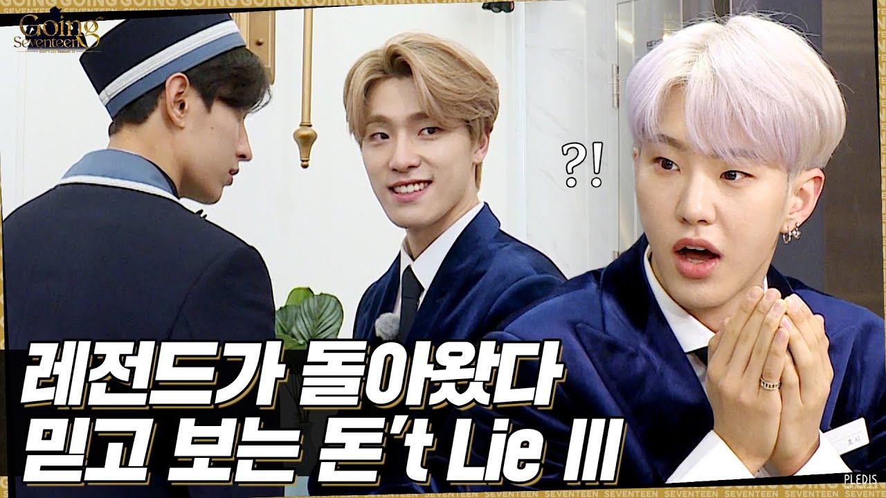 Download [GOING SEVENTEEN] EP.9 돈't Lie Ⅲ #1 (Don't Lie Ⅲ #1) MP3 Gratis