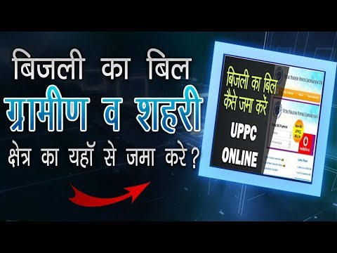 How to Pay U.P. Electricity Bill Online in Hindi  | jay ho channel