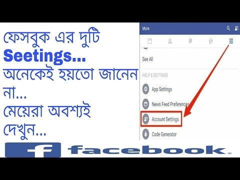 [BENGALI]Top 2 Facebook Seetings...Girls Must Watch