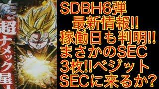 【SDBH6弾最新情報】稼働日が判明!!今回SEC3枚!? ベジットSECに来るのか?? SDBH スーパードラゴンボールヒーローズ6弾