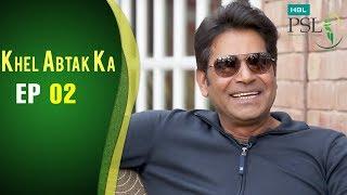 HBL PSL | Khel Ab Tak Ka | Ep 2