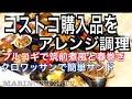 【料理動画】コストコ購入品で朝、晩ごはんを作ります!!