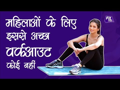 Best Workout for Women | महिलाओं के लिए इससे अच्छा वर्कआउट कोई नहीं