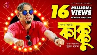 Kakku | কাক্কু | Bangla Natok 2018 | Ft Akhomo Hasan & Rikta | Juel Hasan