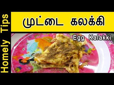 முட்டை கலக்கி  | Egg kalakki recipe in Tamil | Egg recipes in Tamil | Homely tips