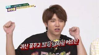 주간아이돌 - (episode - 207) INFINITE Ver. Naggungggoddo