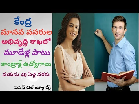 Jobs - Govt Human Resource Development Contract Jobs | in Telugu By Pa1 - Local Jobs