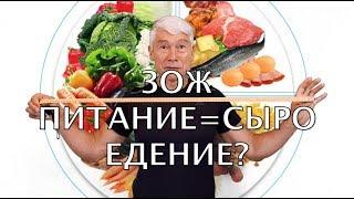 ЗОЖ для подростков. Часть 3! Питание = сыроедение? Что такое правильное питание? Валерий Жумадилов.