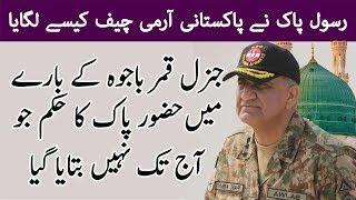 How Rasool Pak (PBUH) Nominated Army Chief Qamar Bajwa
