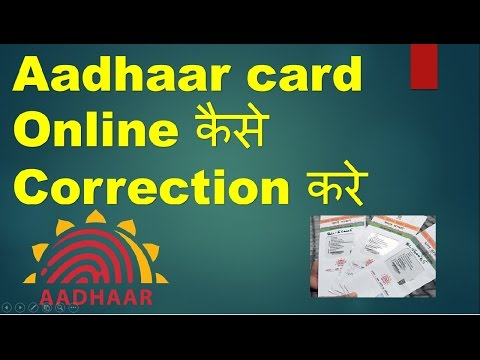 How to Make Correcttion in Adhar Card Online Hindi/Online aadhaar card kaise  sudhare
