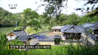한국기행 - Korea Travel_안동고택 4부 고택, 새로움을 읽다_#002